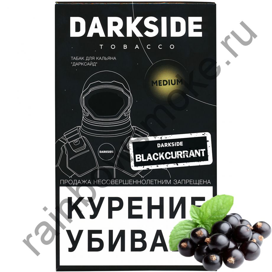 DarkSide Medium 100 гр - Blackcurrant (Блэккуррант)