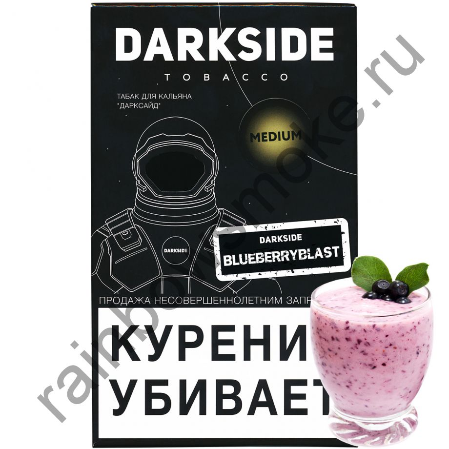 DarkSide Core (Medium) 100 гр - BlueberryBlast (БлюберриБласт)