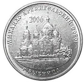 Михайло-Архангельский собор г. Рыбница 1 рубль Приднестровье 2019