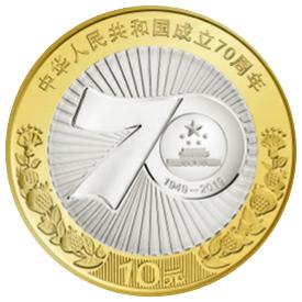 70 лет Китайской Народной Республике 10 юаней Китай 2019 UNC