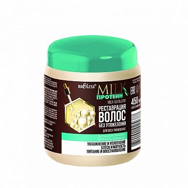 """Milk ПРОТЕИН Milk-Бальзам """"Реставрация волос без утяжеления"""" для всех типов волос 450 мл"""