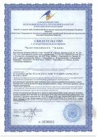 литовит м в пакетиках сертификат