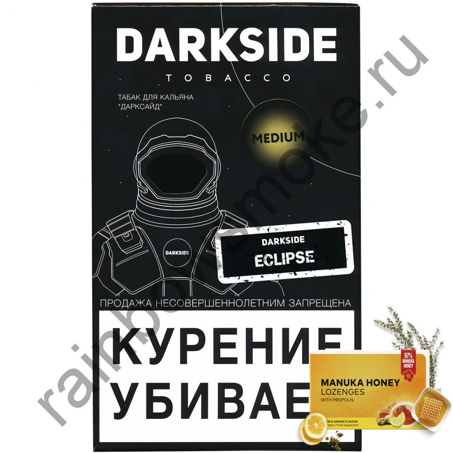 DarkSide Medium 100 гр - Eclipse (Эклипс)