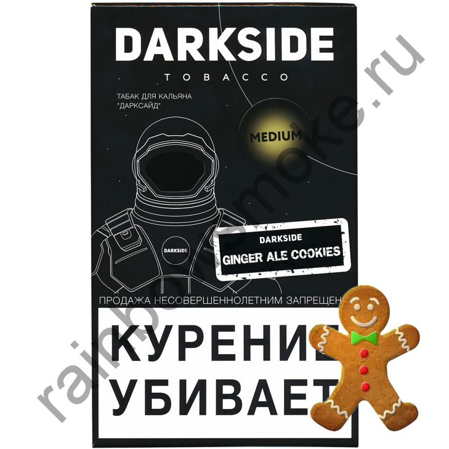 DarkSide Medium 100 гр - Ginger Ale Cookies (Джинджер Эль Куки)