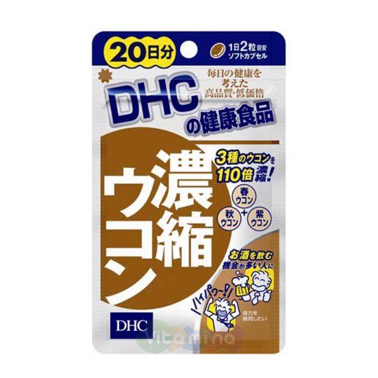 DHC Куркумин, 20 дней