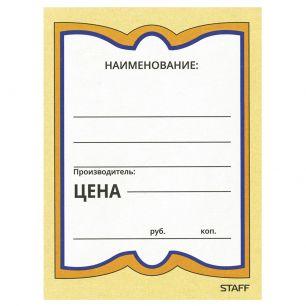 "Ценники картонные ""Бабочка 4"", 70х90 мм, комплект 200 шт., STAFF, 128681"