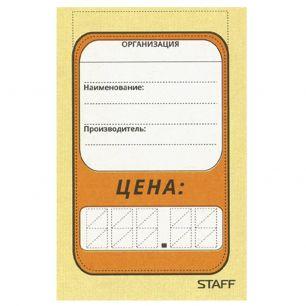 """Ценники картонные """"Овал 8"""", 45х70 мм, комплект 400 шт., STAFF, 128683"""