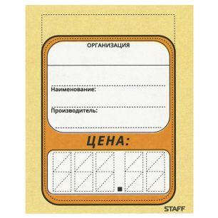 """Ценники картонные """"Овал 4"""", 70х90 мм, комплект 200 шт., STAFF, 128685"""