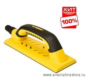 Ручной шлифовальный блок Mirka Handy 80х230мм 55 отверстий липучка MIRKA 8391200111 ХИТ!