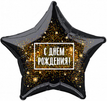 """Звезда (18""""/ 46 см), С ДР,  чёрный"""