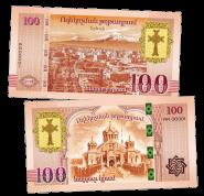 100 ДРАМ АРМЕНИЯ - ГОРОД ЕРЕВАН. ПАМЯТНАЯ СУВЕНИРНАЯ КУПЮРА