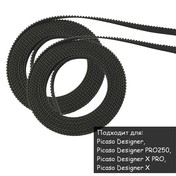 Комплект зубчатых ремней T2.5 для 3D принтера Picaso 3D