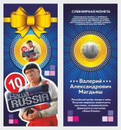 10 рублей, ДЖАМШУТ (Наша Russia 10 лет) с гравировкой и цветной эмалью + открытка