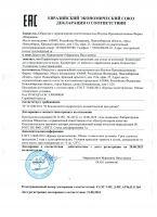 Шампунь от перхоти с пиритионом цинка (Марианна, Арго) сертификат
