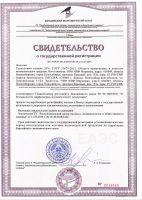 Пилинг гликолевый с нейтрализатором сертификат