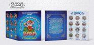 Новогодний набор монет - Новый год 2020 ГОД КРЫСЫ - 12 цветных рублей В АЛЬБОМЕ