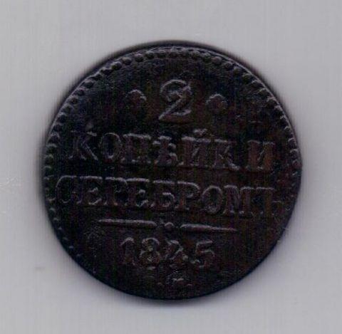 2 копейки 1845 года Редкий год СМ