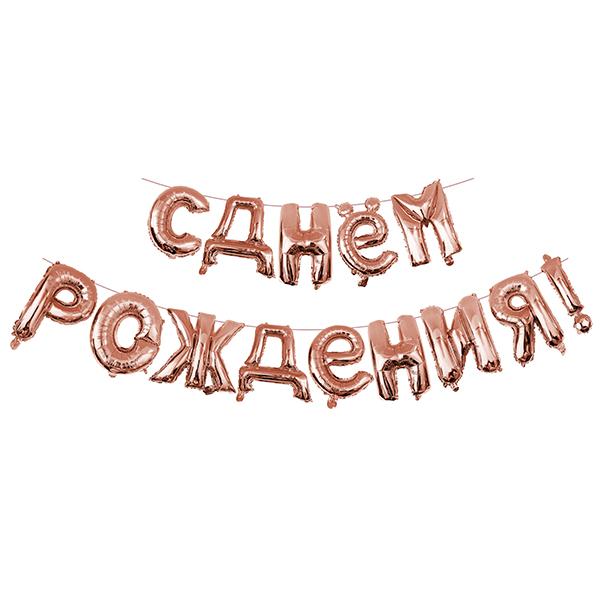 Надпись С Днем Рождения розовое золото