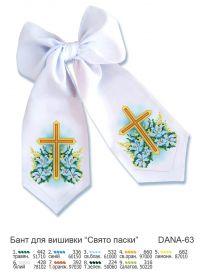 DANA 63. Бант под Вышивку. Праздник Пасхи (набор 575 рублей)