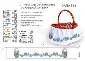 DANA 638. Юбка для оформления пасхальных корзинок (набор 550 рублей)