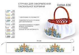 DANA 636. Юбка для оформления пасхальных корзинок (набор 625 рублей)