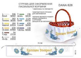 DANA 626. Юбка для оформления пасхальных корзинок (набор 550 рублей)