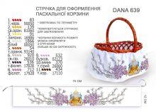 DANA 639. Юбка для оформления пасхальных корзинок (набор 675 рублей)