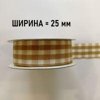 Лента коричневая клетка Cutted Ribbon - 25 мм