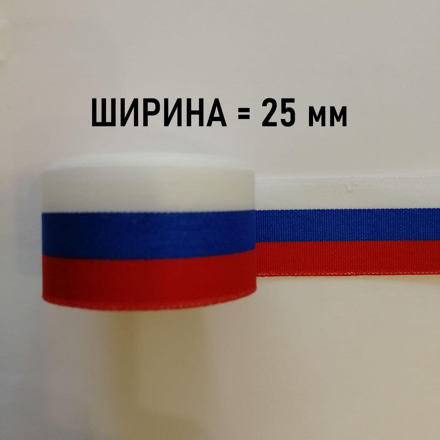 """Лента крипсовая """"Триколор"""" бело-сине-красная ширина - 25 мм"""