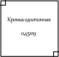 Кромка ПВХ однотонная 0,45*19