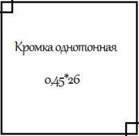 Кромка ПВХ однотонная 0,45*26