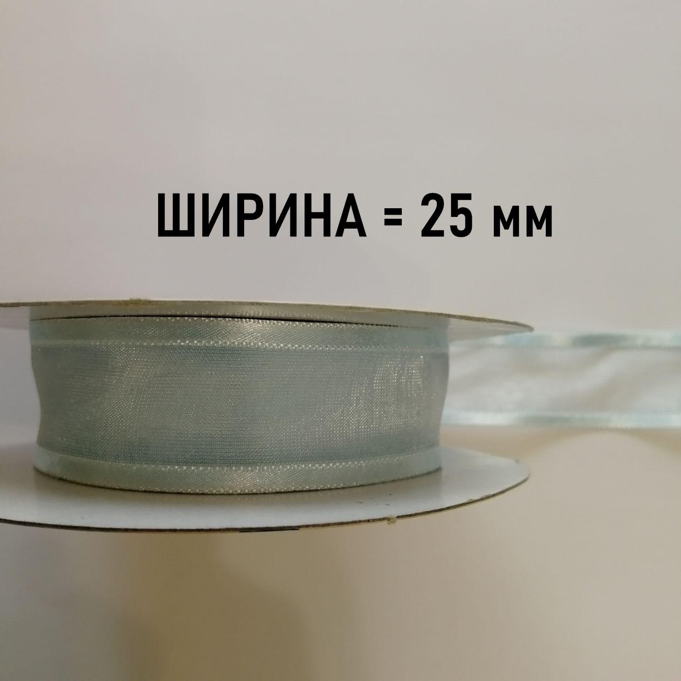 Лента органза и сатин голубая Organdy with satin edge ширина - 25 мм