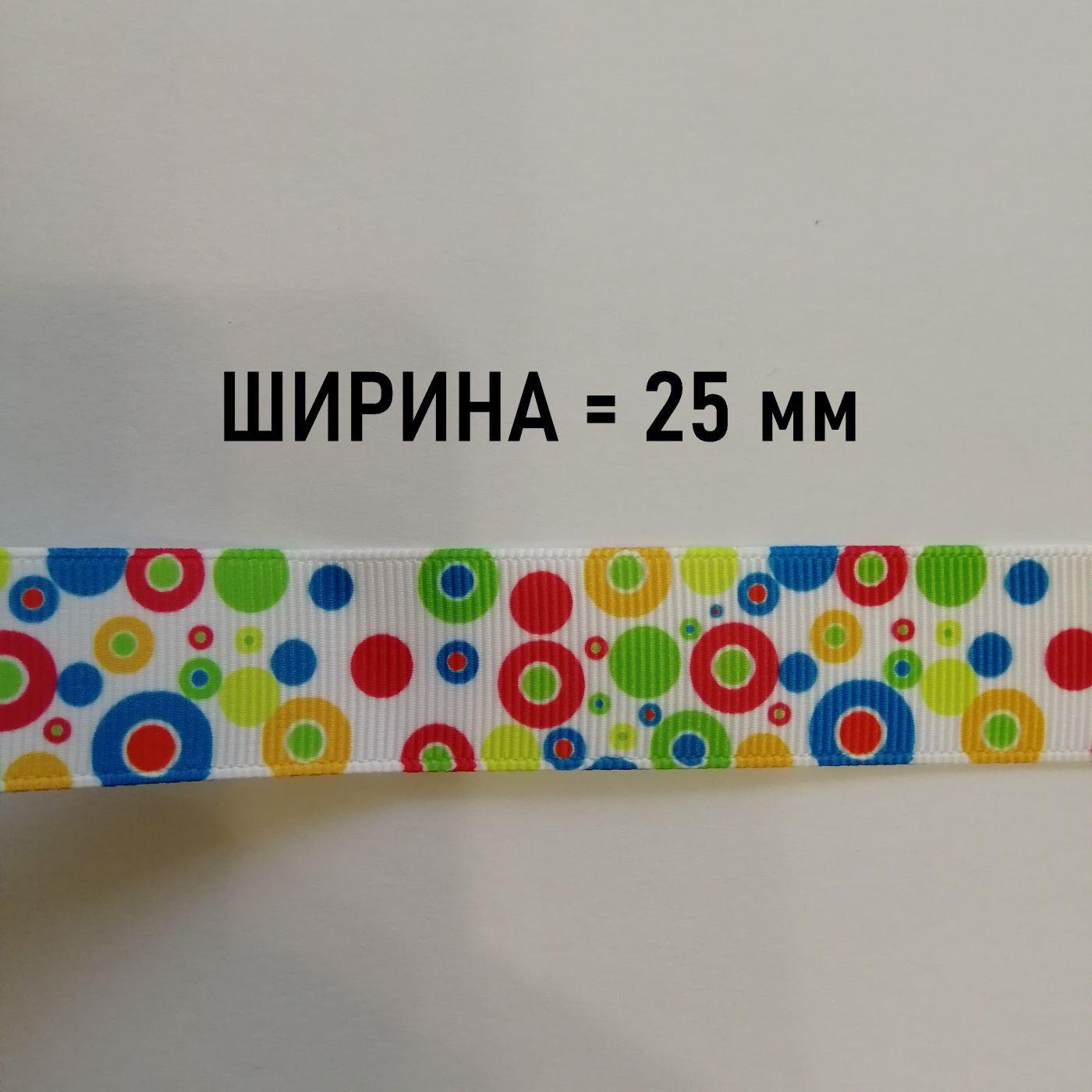 """Лента крипсовая """"Разноцветные пузырьки"""" горошек ширина - 25 мм"""
