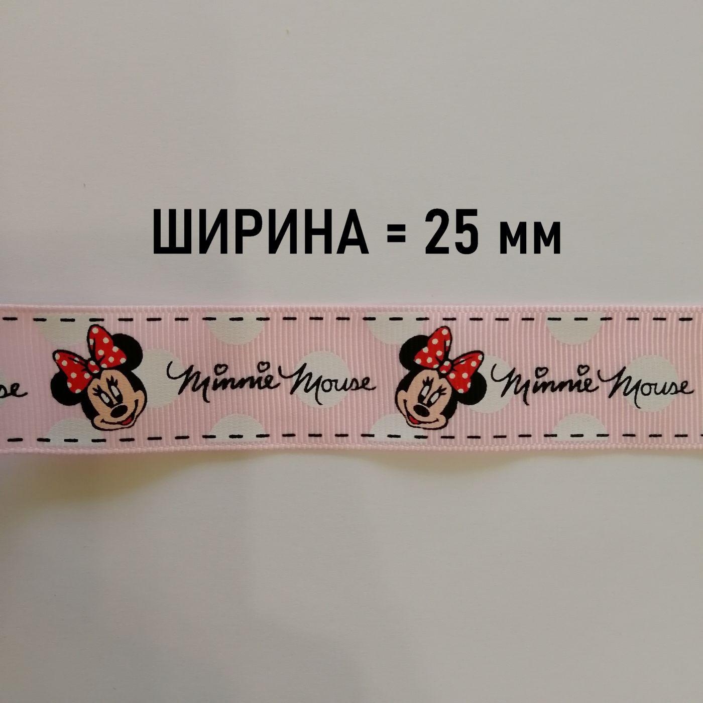 "Лента крипсовая ""Minnie Mouse"" Минни Моус розовая - 25 мм"