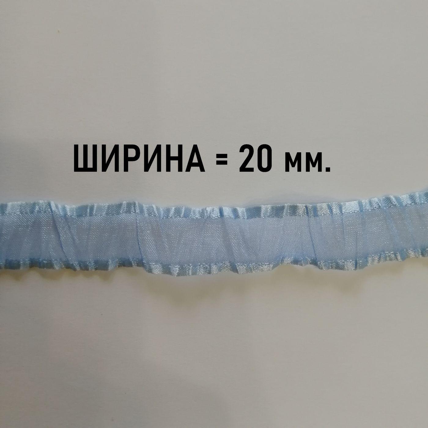 Лента капроновая гофрированная Blitz голубая - 20 мм