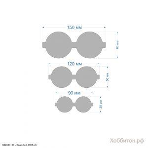Шаблон ''Бант-Б40, набор 15,12 и 9 см'' , ПЭТ 0,7 мм (1уп = 5наборов)