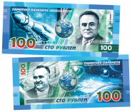 100 РУБЛЕЙ С.П. КОРОЛЕВ. ПАМЯТНАЯ СУВЕНИРНАЯ КУПЮРА