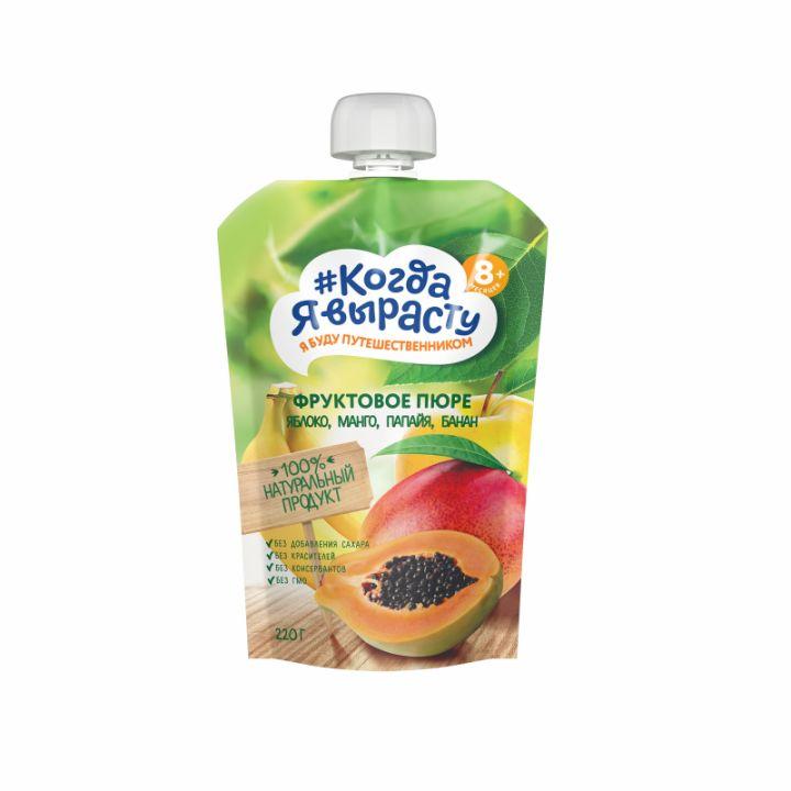 Пюре Когда я вырасту Яблоко/манго/папайя/банан 220г пауч
