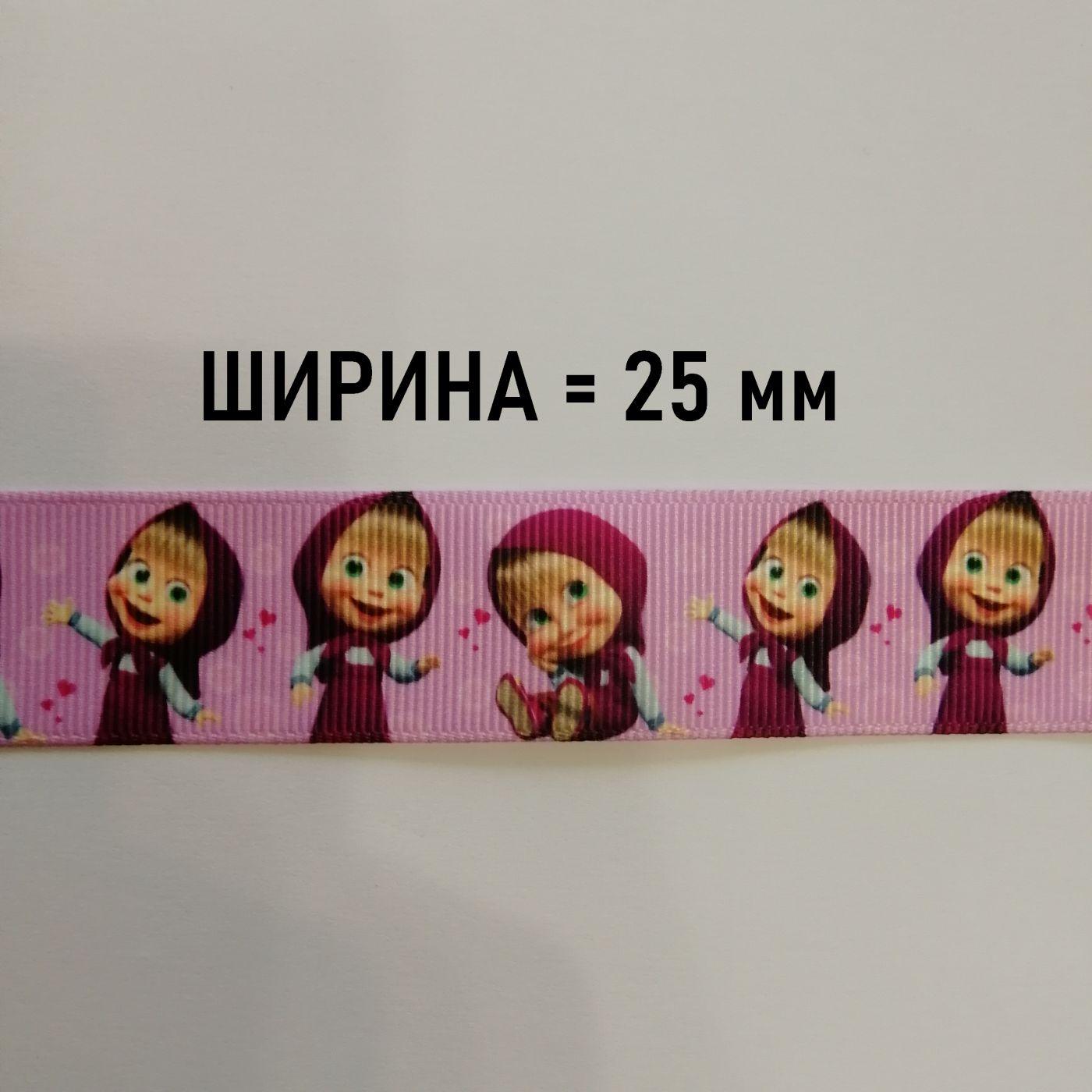 """Лента крипсовая """"Маша и медведь"""" цвет: розовый - 25 мм"""