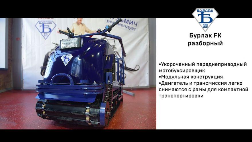 Мотобуксировщик БУРЛАК-М FK 15 л.с. РАЗБОРНЫЙ