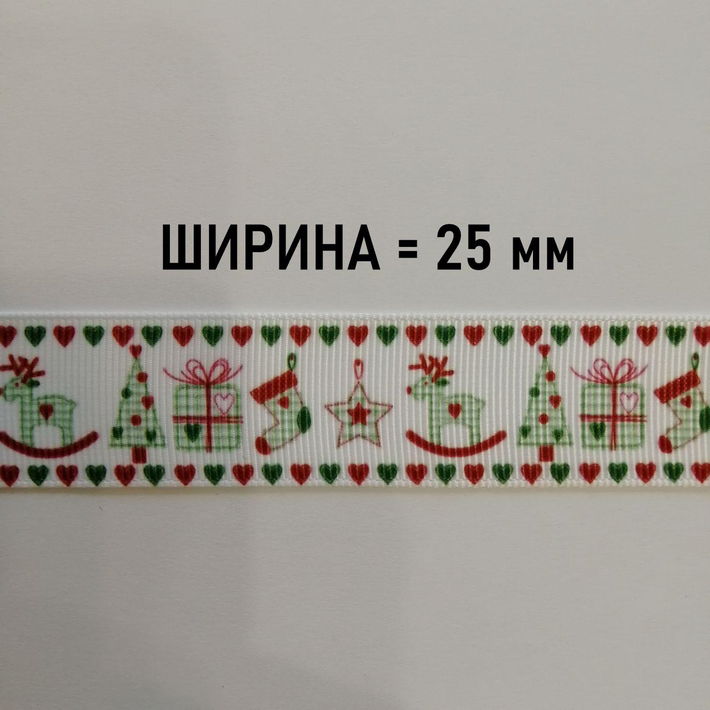 """Лента крипсовая """"Новогодняя"""" цвет: бело-зеленый - 25 мм"""