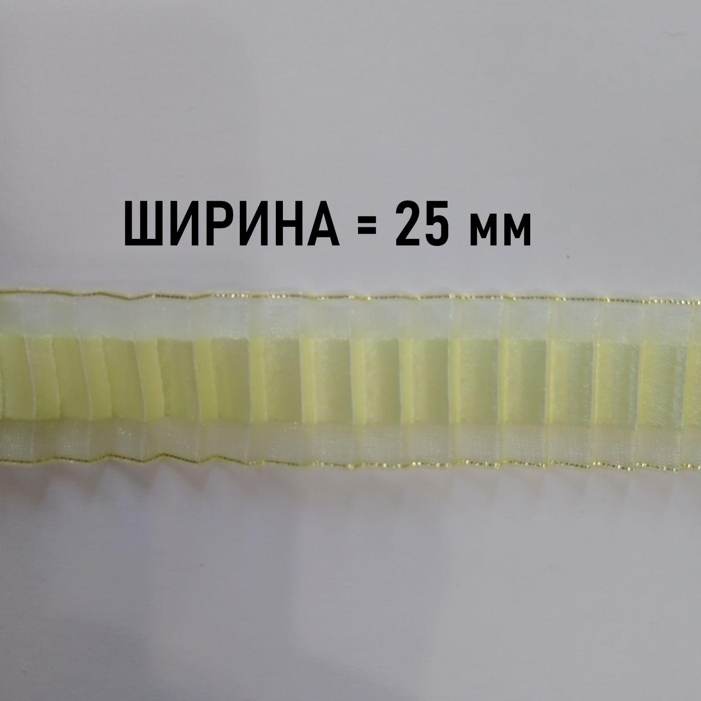 Лента капроновая гофрированная Blitz светло-желтая - 25 мм