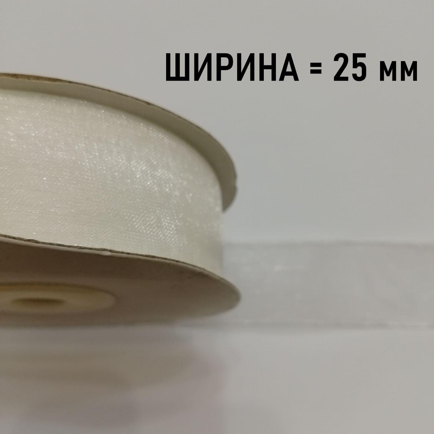 Лента органза Белая Идеал - 25 мм
