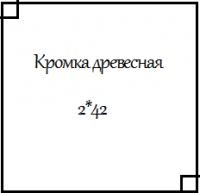 Кромка ПВХ древесная 2*42