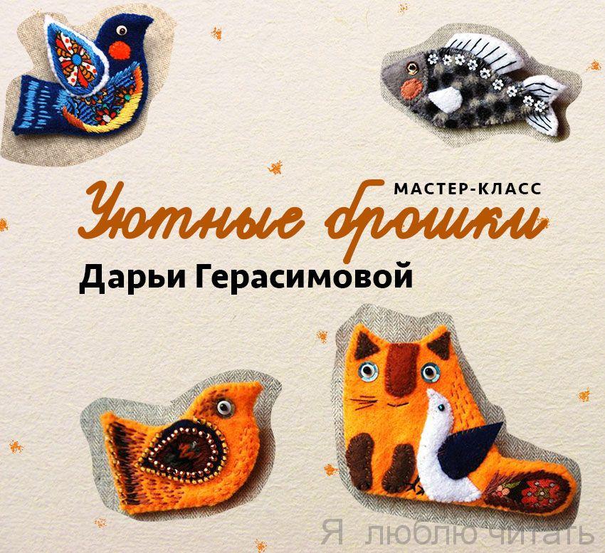 Уютные брошки Дарьи Герасимовой для взрослых