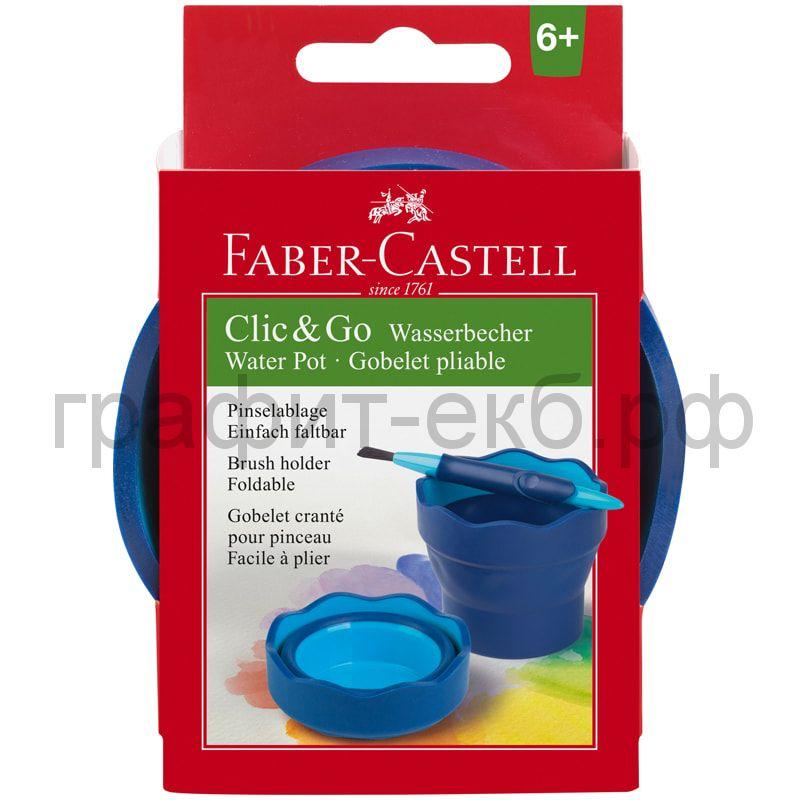 FABER-CASTEL Wasserbecher  181510 bl