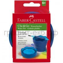 Стакан Faber-Castell CLIC&GO для воды синий 181510