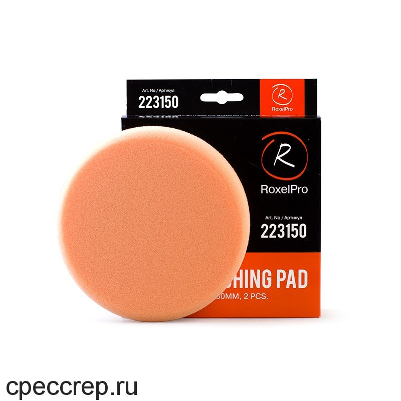 Поролоновый полировальник на липучке 150 х 25мм, средней жёсткости, оранжевый