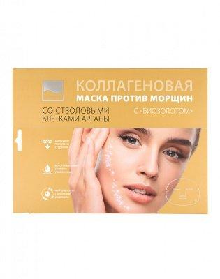 Коллагеновая маска против морщин для увядающей кожи с биозолотом и стволовыми клетками Арганы Beauty Style