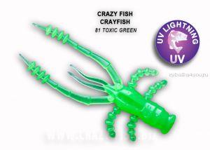 """Мягкая приманка Crazy Fish Crayfish 1,8"""" 45мм / упаковка 8 шт / цвет:81-6 (запах кальмар)"""